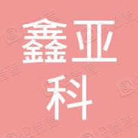 四川省鑫亚科电子科技有限公司