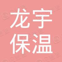 四川龙宇保温材料有限公司