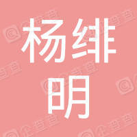 成都杨绯明软件开发工作室