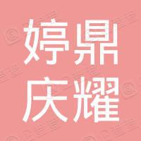 成都婷鼎庆耀科技有限公司