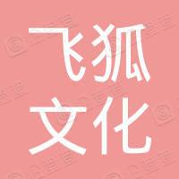 四川飞狐文化传播有限责任公司