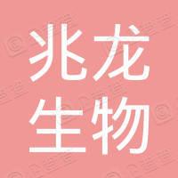 四川省兆龙生物制品有限公司