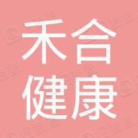 禾合(广州)健康产业有限公司