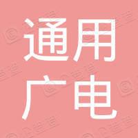 上海通用广电工程有限公司