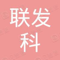 联发科软件(上海)有限公司