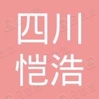四川恺浩电力设计咨询有限责任公司