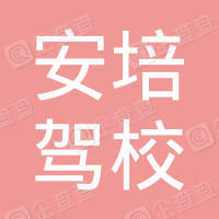 广州安培驾校管理有限公司