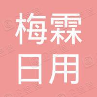 广州梅霖日用品厂