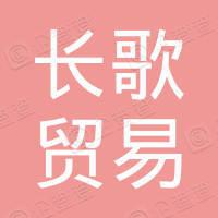 珠海长歌贸易有限公司