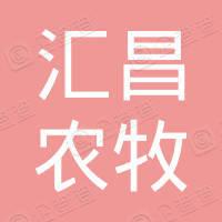 淄博张店汇昌农牧发展专业合作社