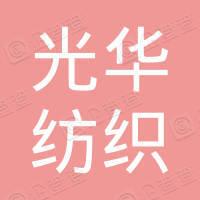 北京光华纺织集团有限公司