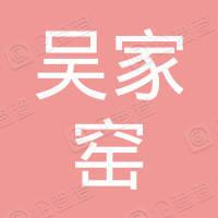 山西怀仁峙峰山吴家窑煤业有限公司