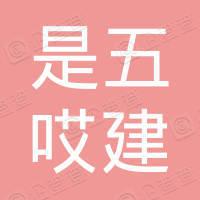 青白江是五哎建材经营部
