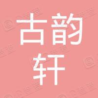 杭州富阳古韵轩生态农业开发有限公司