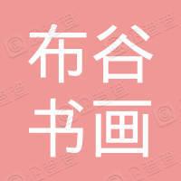 昆山布谷书画培训服务有限公司昆山开发区分公司