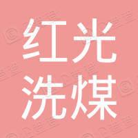 乡宁县红光洗煤有限公司