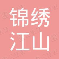 黑河锦绣江山国际旅行社有限公司