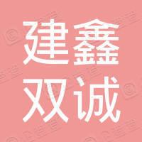 天津建鑫双诚新型建材有限责任公司