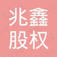 宜昌兆鑫股权投资合伙企业(有限合伙)