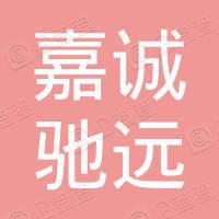 北京嘉诚驰远汽车贸易有限公司