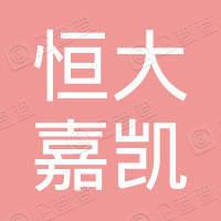 辽宁恒大嘉凯影城管理有限公司