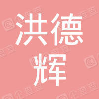 潍坊洪德辉股权投资合伙企业(有限合伙)