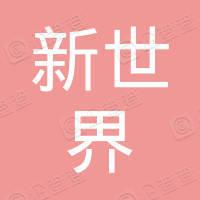 武汉新世界珠宝金号有限公司