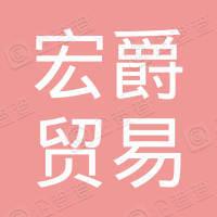 淄博宏爵贸易有限公司