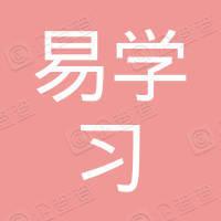 鹤壁市易学习网络科技有限公司