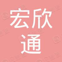 深圳市宏欣通物業管理有限公司