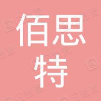 深圳佰思特投资咨询有限公司