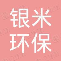 广东银米环保科技有限公司