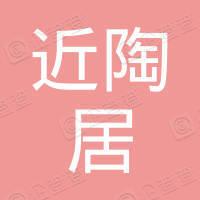景德镇近陶居文化创意有限公司
