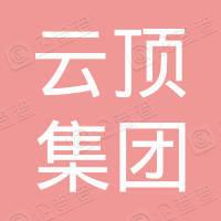 海南云顶集团有限公司