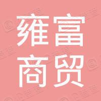 上海雍富商贸有限公司