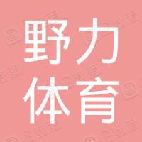 野力体育(中国)有限公司