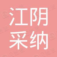江阴采纳营销策划有限公司