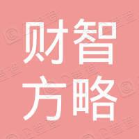 广州财智方略投资管理集团有限公司