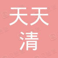 湖南天天清茶业有限公司