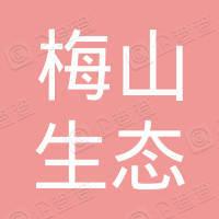 青阳县陵阳镇梅山生态农业专业合作社