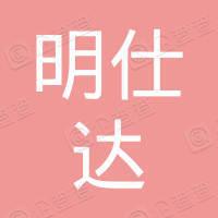 山西滨海明仕达矿山工程技术有限公司