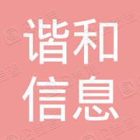 广州谐和信息科技发展有限公司