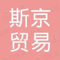 杭州斯京贸易有限公司