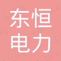 广西东恒电力设计有限公司第一分公司