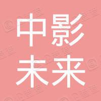 中影未来文化发展(北京)有限公司