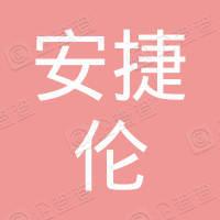 安捷伦科技(上海)有限公司