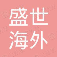 湖南盛世海外国际旅行社有限公司