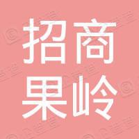 佛山招商果岭房地产有限公司
