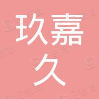 广州玖嘉久智能科技有限公司