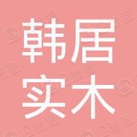 苏州韩居实木定制家居有限公司